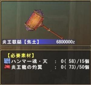 轤守視迯・字_convert_20130317192124