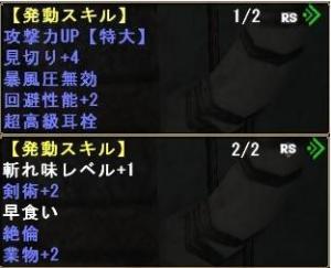 繧ケ繧ュ繝ォ繧「繝・・蜉ケ譫懈凾_convert_20130330013941