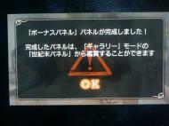蛹玲沫・假シ搾シ棒convert_20130331152255
