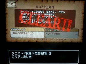 dq10-10-1_convert_20130513045149.jpg