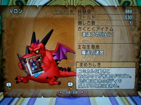 dq10-13-3_convert_20130526070149.jpg