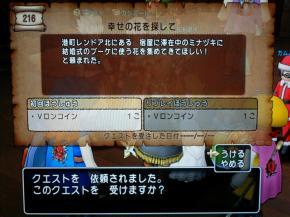 dq10-13-9_convert_20130526070738.jpg