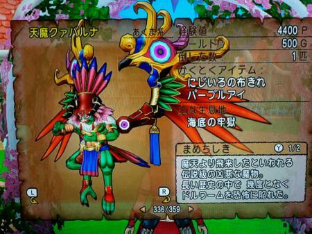 dq10-23-2_convert_20130703210041.jpg