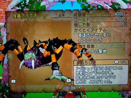dq10-23-3_convert_20130703210059.jpg