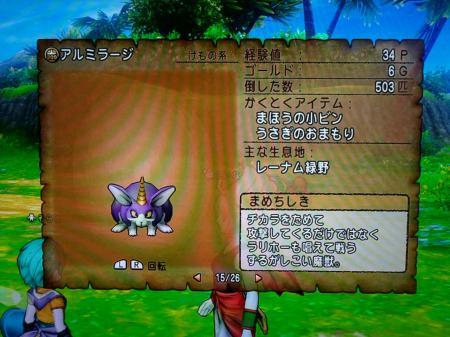 dq10-3-5_convert_20130326204213.jpg