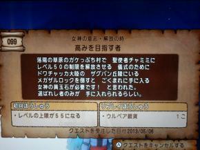 dq10-9-10_convert_20130510013732.jpg
