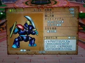 dq10-9-2_convert_20130510013616.jpg