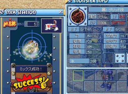 成功><MixMaster_486