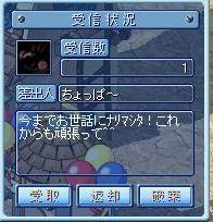 爆イモンMixMaster_558