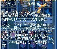 体験鎧MixMaster_630
