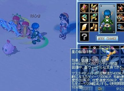 星の輪廻MixMaster_627