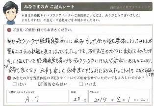 CCF20140204_00000 - コピー