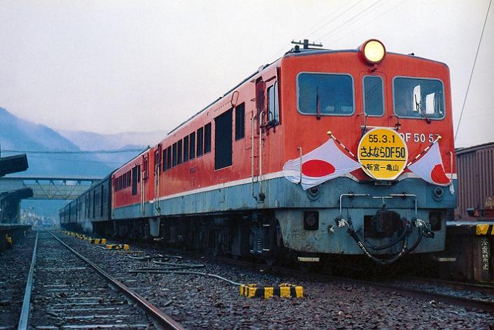 1980.3.1 DF50さよなら 尾鷲 (資料画像より)