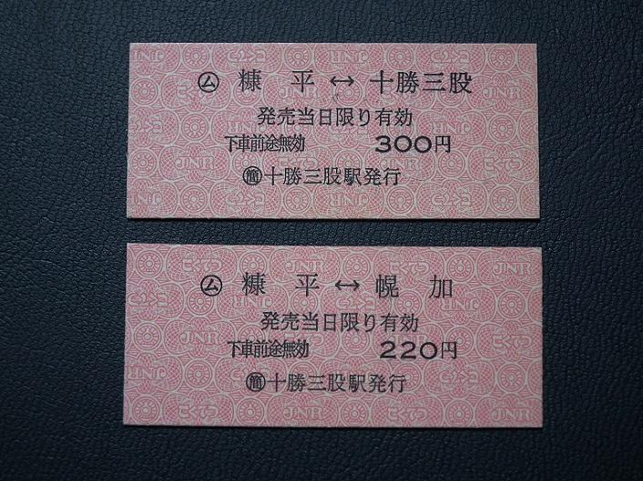 DSCF7442 十勝三股 乗車券