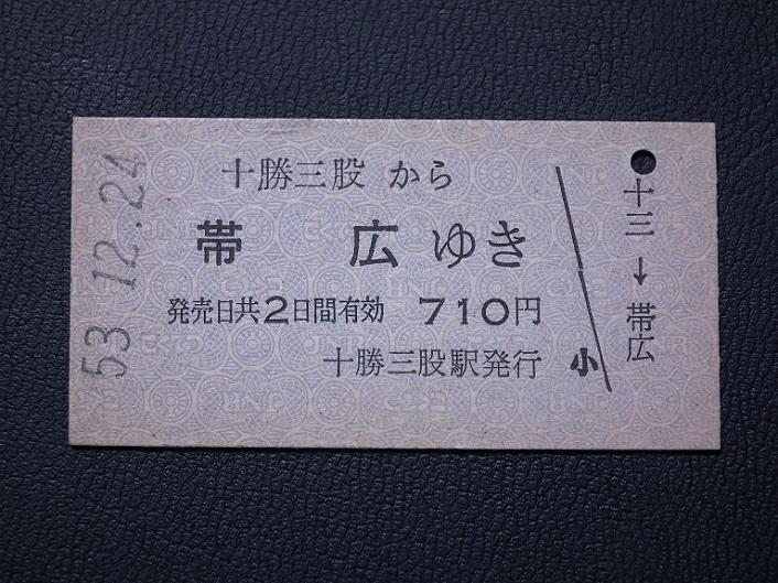 DSCF7439 十勝三股から帯広