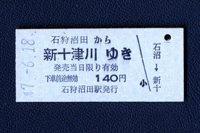 石狩沼田から新十津川