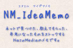 nm_ideamemo.jpg