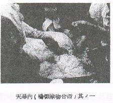 731部隊のすべてー人体実験と細菌戦ー№2