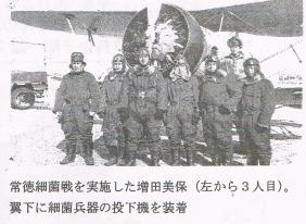 731部隊の航空班
