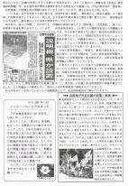 沖縄戦史を歪曲№2