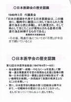 日本医師会の歴史認識