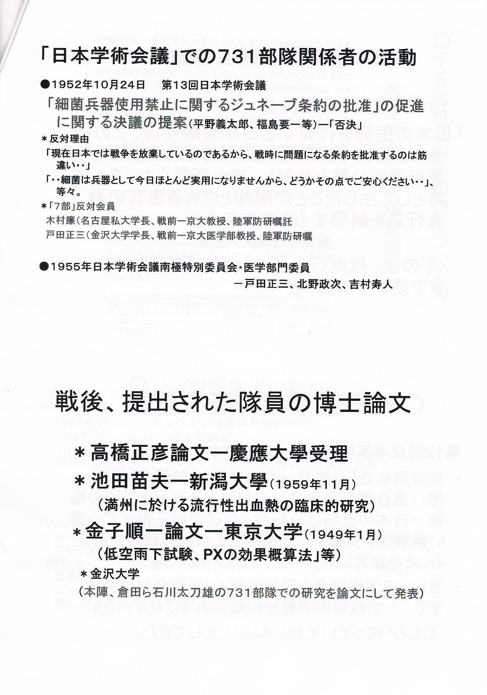 731からフクシマまで!! // 201...