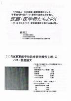ペスト関連論文 - コピー