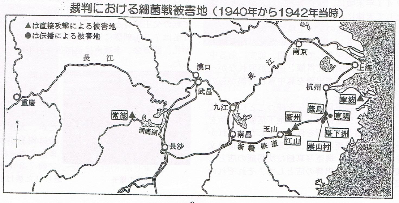 裁判に於ける細菌戦被害地(1940年~1942年当時)