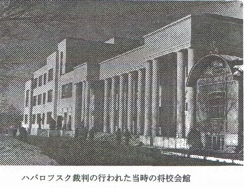 ハバロフスク裁判の行なわれた当時の将校会館