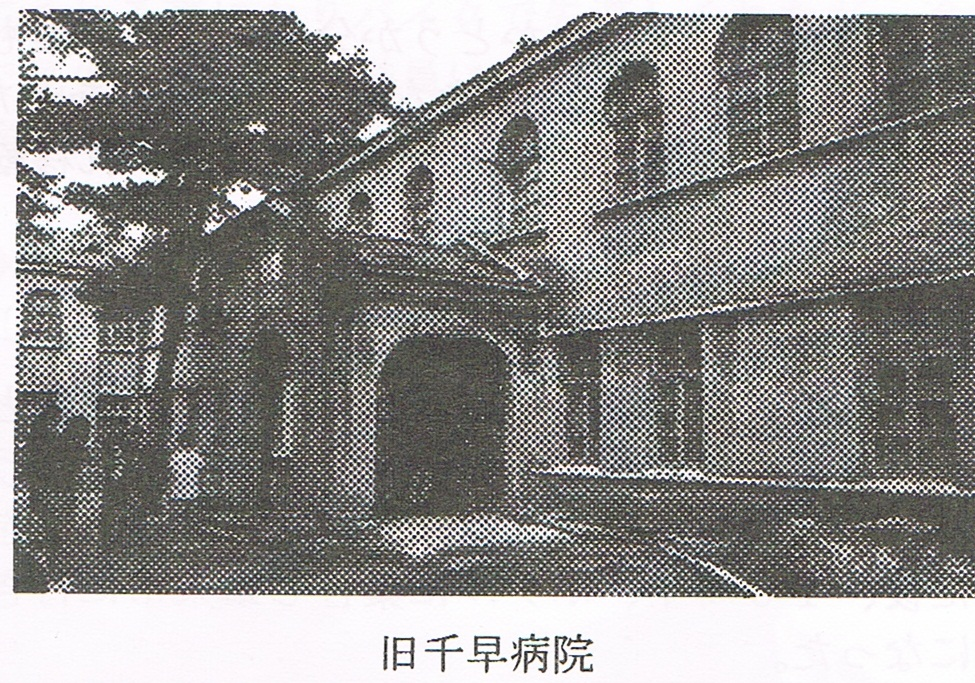 旧千早病院