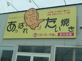 ataiyaki1.jpg