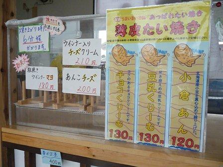 ataiyaki2.jpg