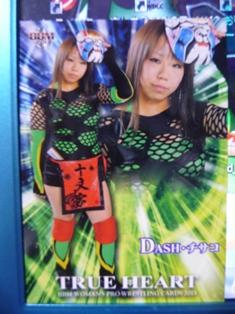 chisako2013.jpg