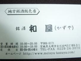 kazuya01.jpg