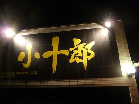 kojyuurou1.jpg