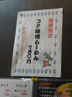 kokumiso3.jpg