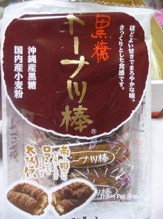kokutou4.jpg