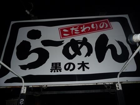 kuronoki1.jpg