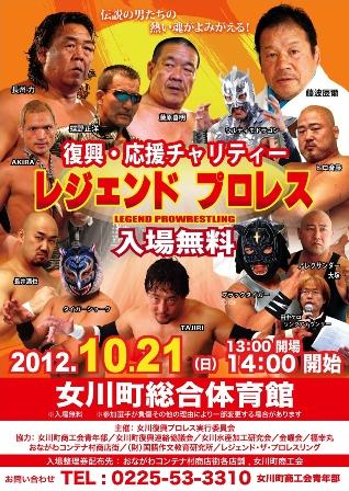 onagawa20121021.jpg