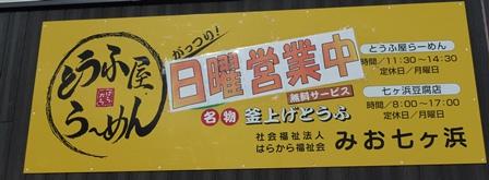 toufuya01.jpg