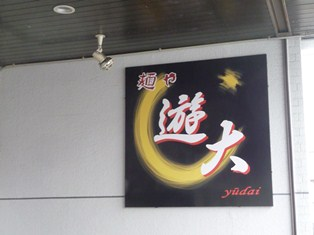 yuudai1.jpg