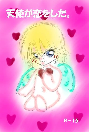 天使が恋をした表紙完成