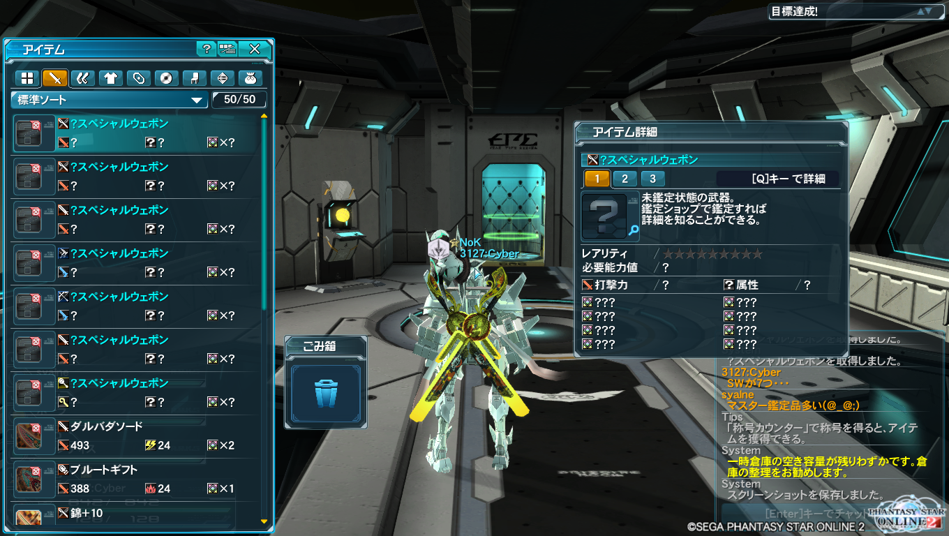 pso20140205_004013_000.png