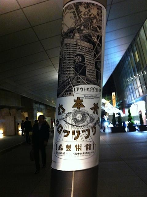 東京森ビル画看板
