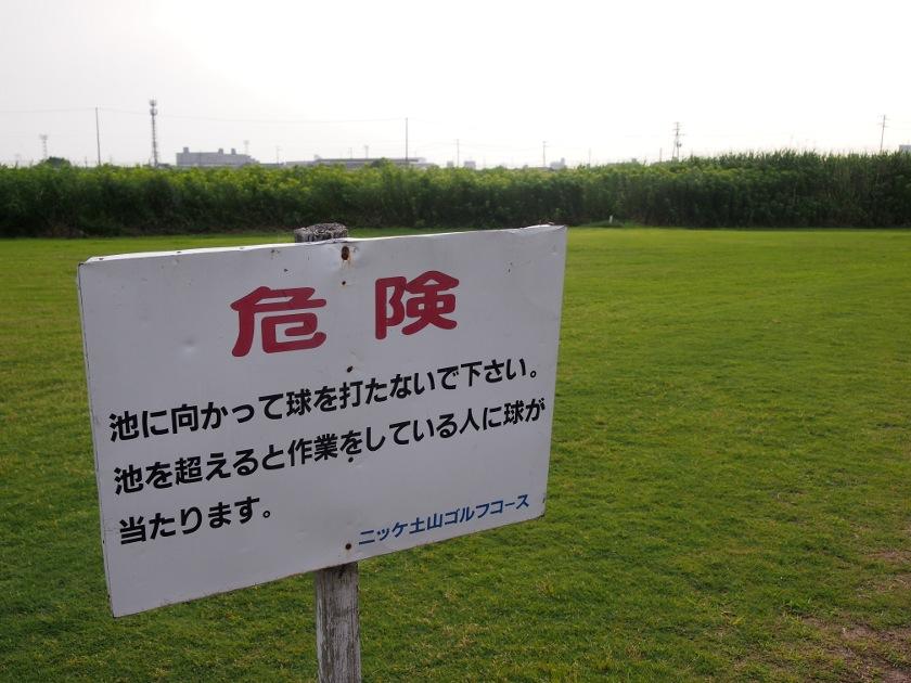 ニッケ土山