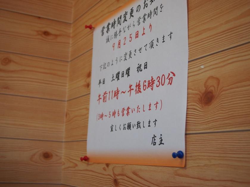 内橋ラーメン4