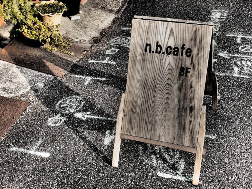 nbカフェ1