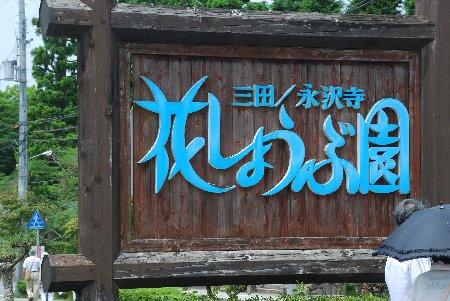 2012・06・23永沢寺1