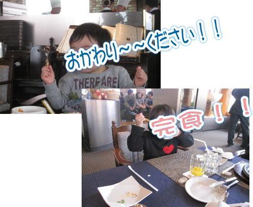 2014・01・12三田屋2