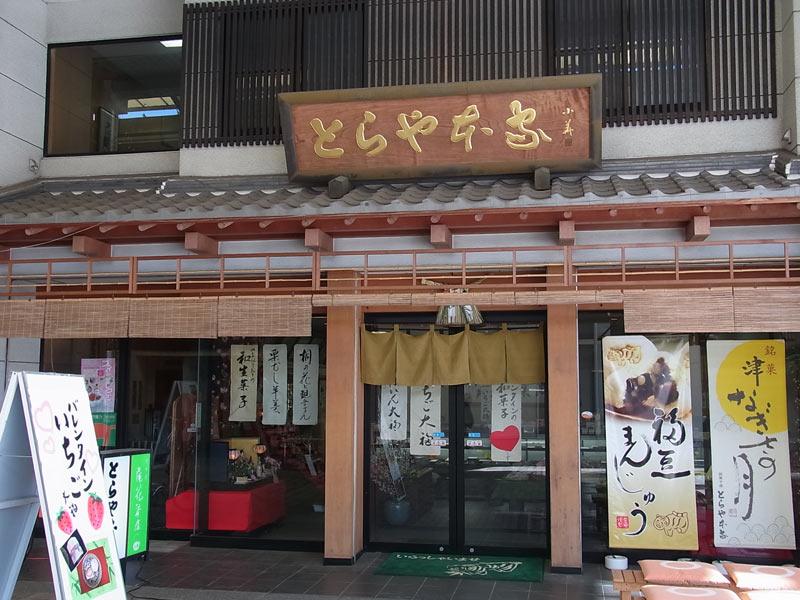 toraya20140211.jpg